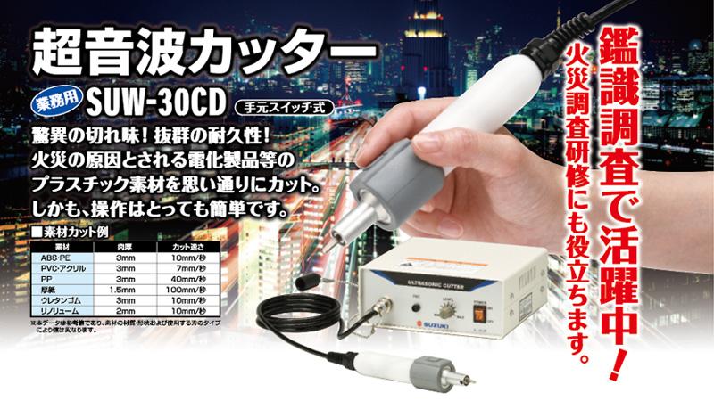 消防向け 鑑識調査・火災調査研修に超音波カッター