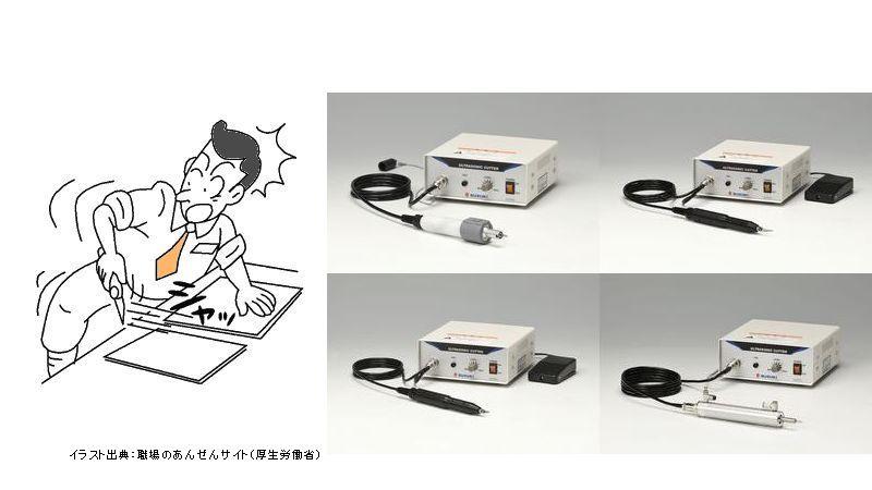 働く人の安全を守るため「超音波カッター」を使おう